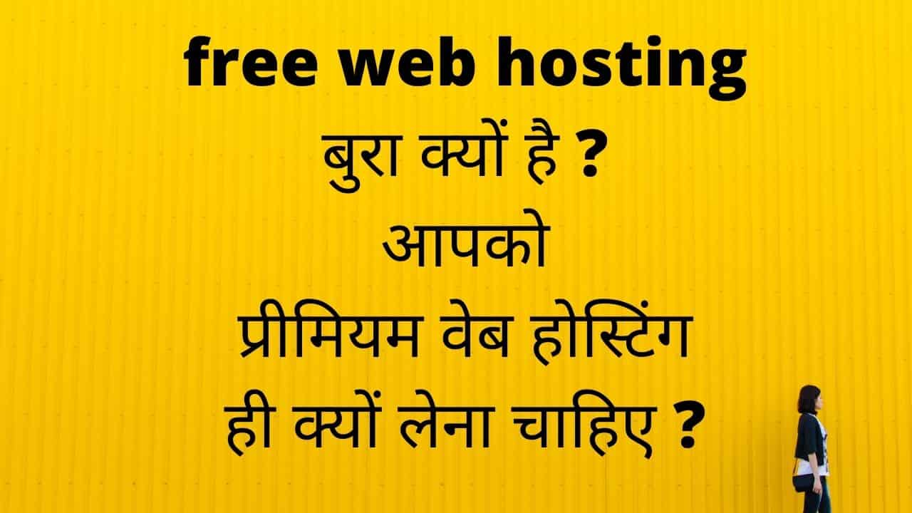free web hosting बुरा