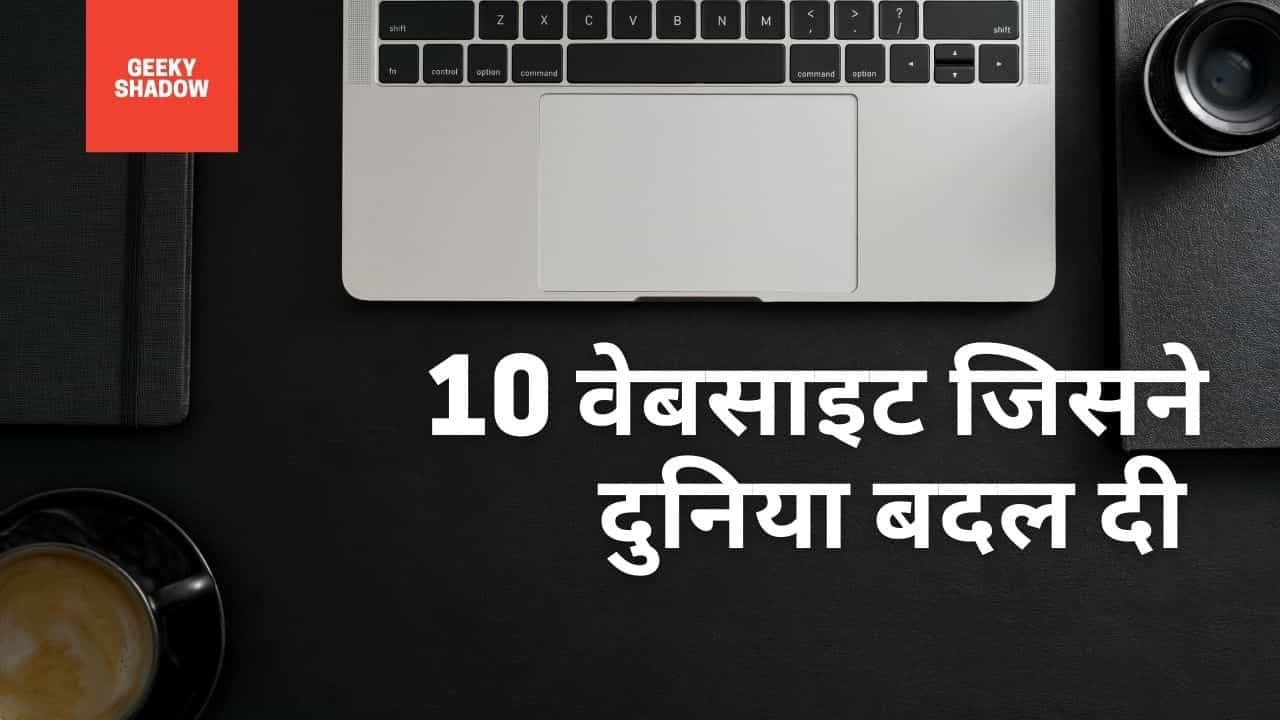 most powerful websites