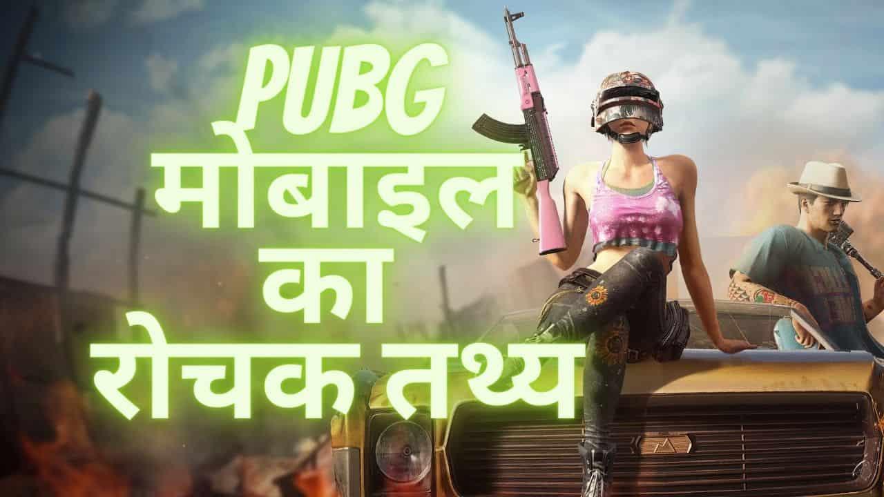 pubg mobile facts PUBG mobile facts हिंदी | PUBG मोबाइल का रोचक तथ्य