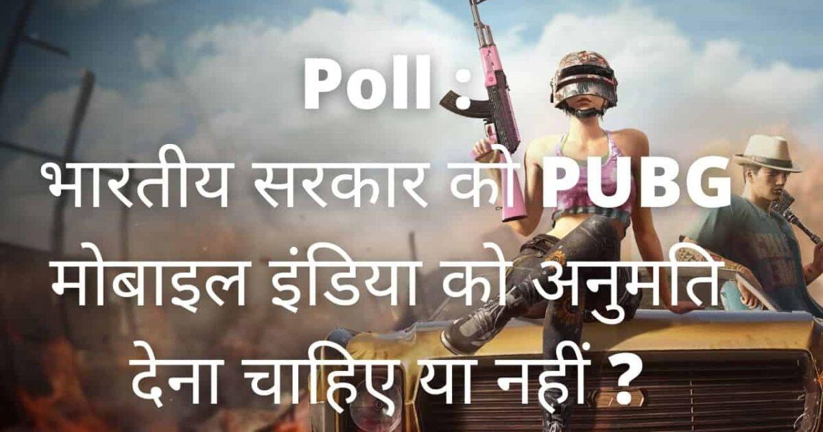 PUBG मोबाइल इंडिया