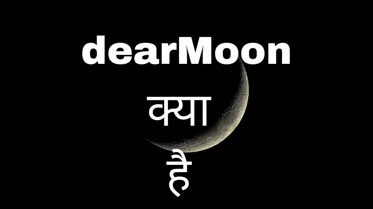dearmoon in hindi