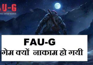 FAU-G गेम