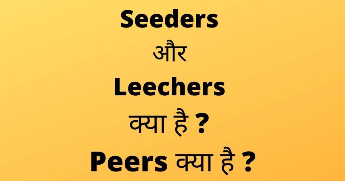 Seeders और Leechers