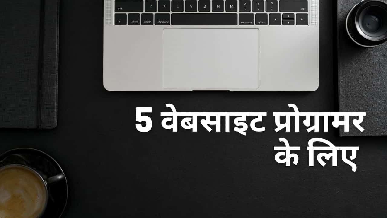 5 वेबसाइट प्रोग्रामर