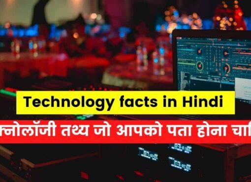 टेक्नोलॉजी तथ्य
