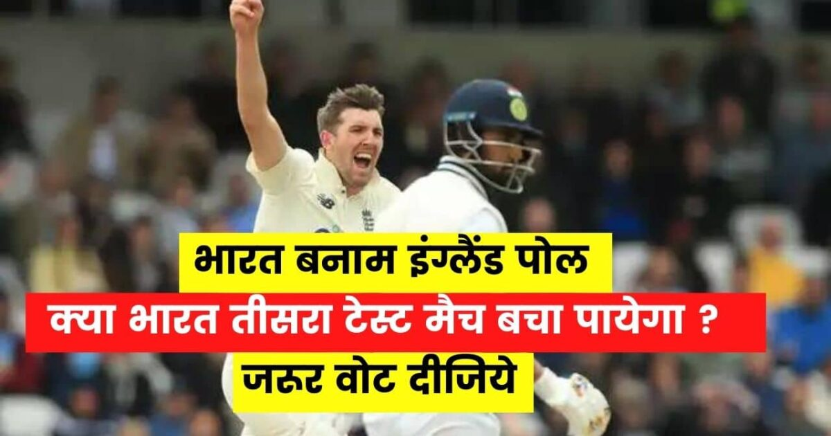 भारत बनाम इंग्लैंड पोल