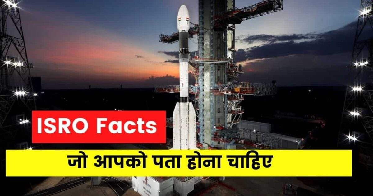 ISRO facts in hindi