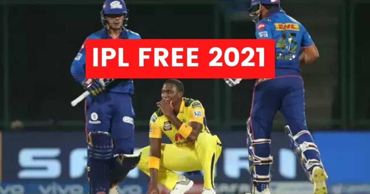 IPL फ्री लाइव मैच कैसे देखें